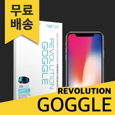(1+1) 레볼루션고글 시력보호 액정필름 아이폰X / iPhoneX