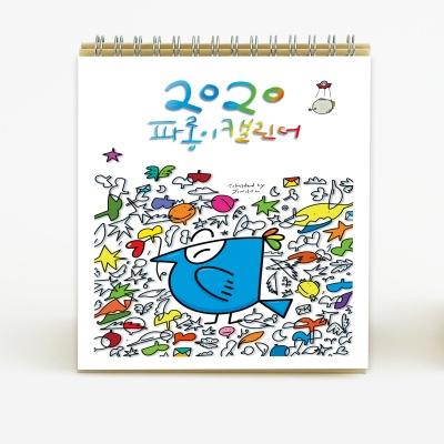 2020 파롱이 달력