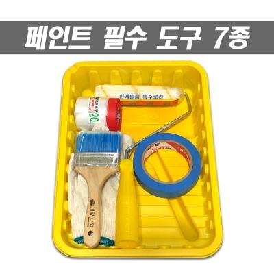 페인트도장도구 도장용품 페인트도구세트(7종)
