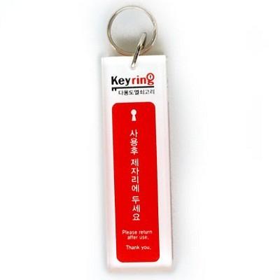 1고리로 이루어진 ArtSign의 Art한 아크릴 열쇠고리(소) K0008