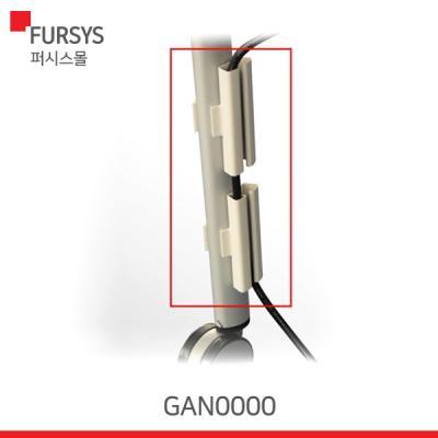 퍼시스/엑스페이스데스크전선클립(2개1세트)(GAN0000)