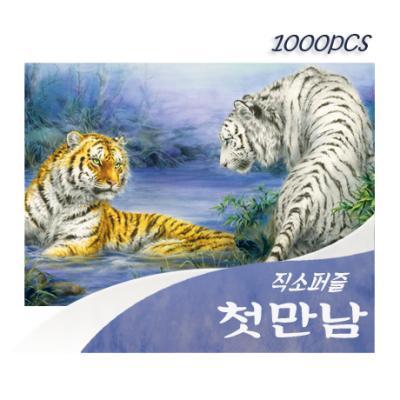 [비앤비퍼즐] 1000PCS 직소 첫만남 PL1355