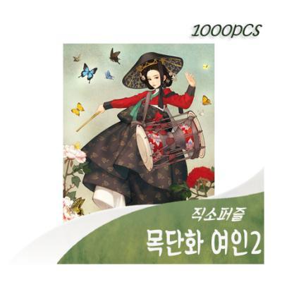 [비앤비퍼즐] 1000PCS 직소 목단화 여인2 PL1293