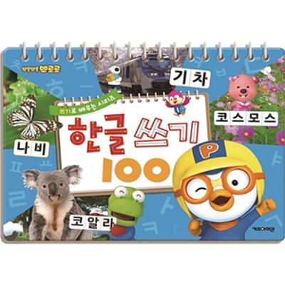 워크북 - 뽀로로 한글 쓰기 100
