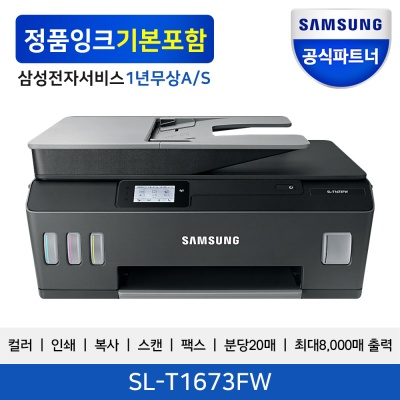 삼성전자 SL-T1673FW 정품무한 잉크젯복합기