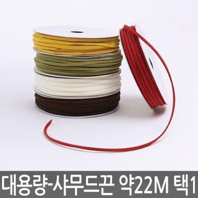 [대용량] 샤무드끈 15yd/22m-4종 택1