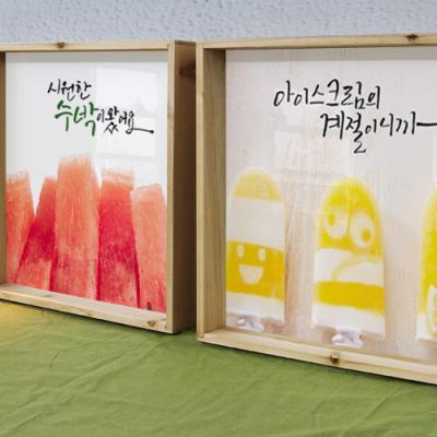id667-우드프레임액자_여름간식(중형)