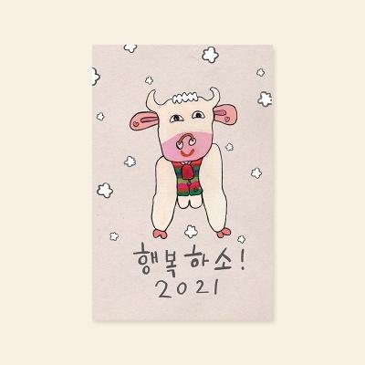 [새해카드] XJH3003_행복하소 2021