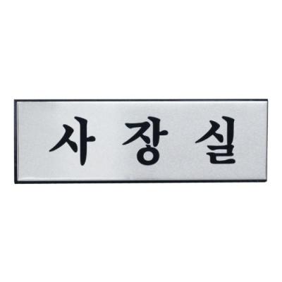 [아트사인] 사장실알루미늄표지판 (0487/H0201) [개/1] 90699