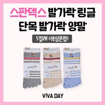 VIVADAY-DW08 링글단목 5켤레(색상혼합)