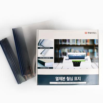 [현대오피스]철심표지10mm열표지/열제본표지/100매내