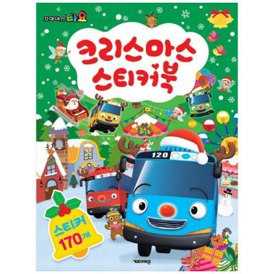 꼬마버스 타요 크리스마스 스티커북(2019)