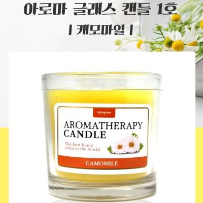 아로마 테라피 글라스 캔들 향초 캐모마일 1호