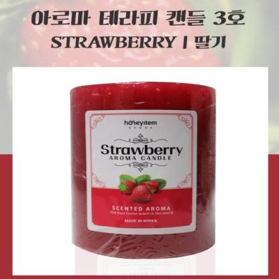 아로마 테라피 캔들 향초 인테리어 딸기 3호