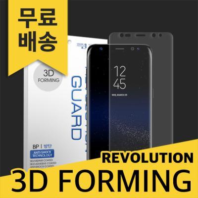 (2매)레볼루션가드 3D포밍 풀커버필름 갤럭시S8플러스