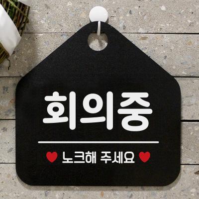 안내판 사무실 카페 팻말 제작 084회의중 오각20cm