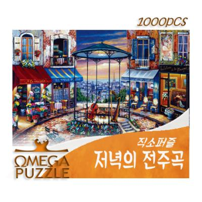 [오메가퍼즐] 1000pcs 직소퍼즐 저녁의 전주곡 1052