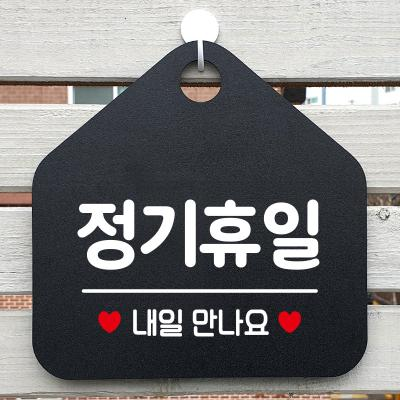 부재중 건물 생활 안내판 제작 165정기휴일오각20cm