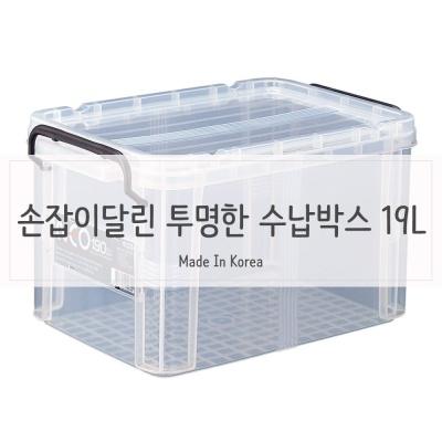 투명플라스틱 손잡이 리빙박스 수납정리함 19L
