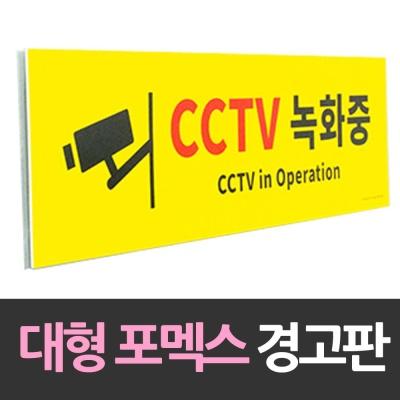대형 포맥스 포맥스 안내판 CCTV녹화중 포맥