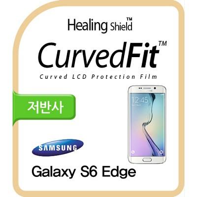 [힐링쉴드] 갤럭시S6 엣지 CurvedFit 저반사 액정보호필름 2매+후면보호필름 1매(LCD 풀커버)(HS150823)