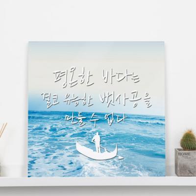 cd794-아크릴액자_평온한바다는(중형)