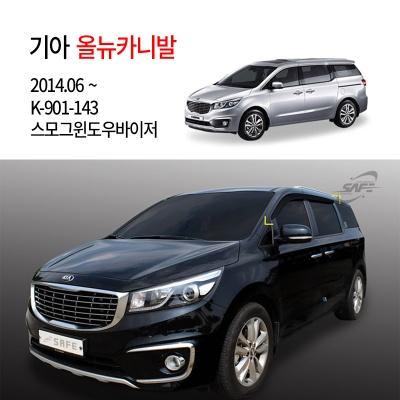 [경동] K901-143 올뉴카니발 스모그 썬바이저