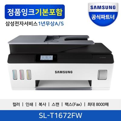 삼성전자 SL-T1672FW 정품무한 잉크젯복합기