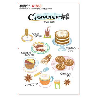 A1863-꾸밈인스스티커_음식(시나몬)일러스트