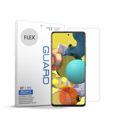 프로텍트엠 갤럭시A51 5G 플렉스 풀커버 액정보호필름