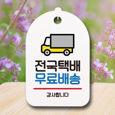 표지판 팻말 푯말 간판 S6_181_전국택배 무료배송