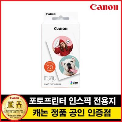 캐논 포토프린터 인스픽 전용 원형스티커 인화지 20매