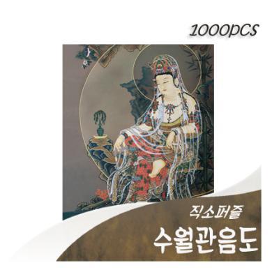 [비앤비퍼즐] 1000PCS 직소 수월관음도 PL1264