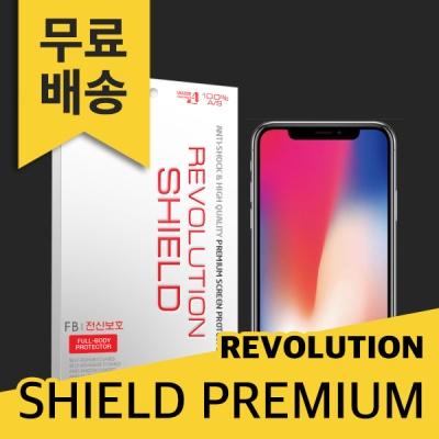 레볼루션쉴드 프리미엄팩 전신필름 아이폰X