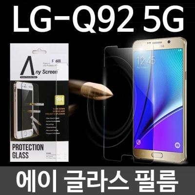 LG Q92 5G 에이글라스 강화유리 필름 Q920