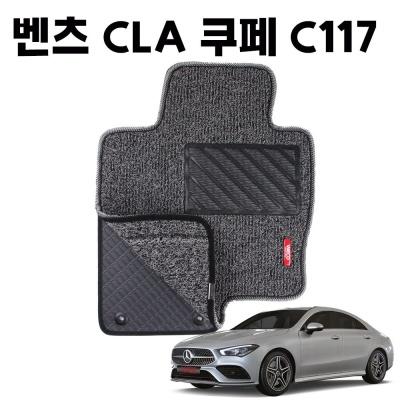 벤츠 CLA C117 이중 코일 차량 발 바닥 카 매트 Gray