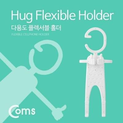 coms 스마트폰 홀더 Flexible 화이트