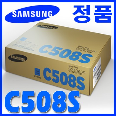 삼성 정품 CLT-C508S C508 508S 508 CLP-615/620/670 CLX-6220/6250 615NDK/620N/620ND/620NDK/670N/670ND/670NDK/6220FX/6250FX/6250FXK