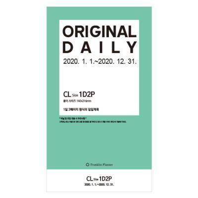20년 오리지날 1D2P - 1월(CL) 속지