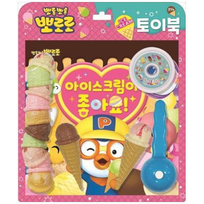 아이스크림이 좋아요 : 아이스크림 토이북