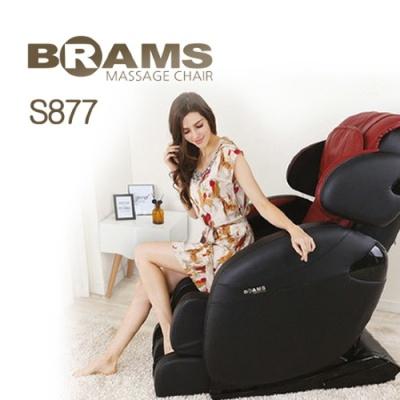 브람스 안마의자 BRAMS-S877