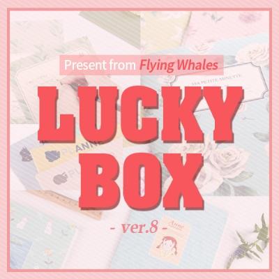 플라잉웨일즈 Lucky box ver.8