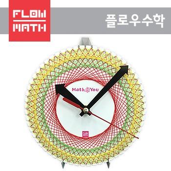 [플로우수학교구] 스트링아트 시계 만들기(1인용)