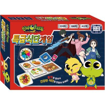 보드게임 - 신비아파트 3 특급 식단 게임