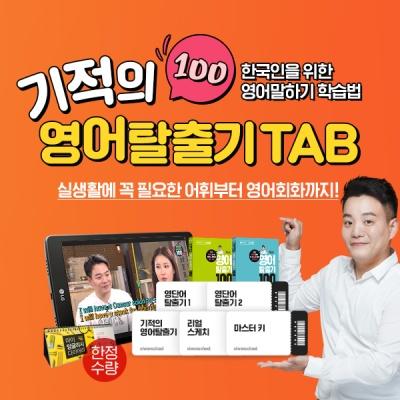 시원스쿨 영어탈출기탭(강의 내장 +교재 포함)