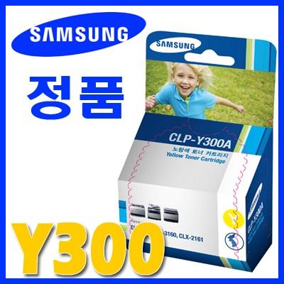 삼성 정품 CLP-Y300A Y300 300A 300 CLP-300/300N CLX-3160N/FN CLX-2160/2161K