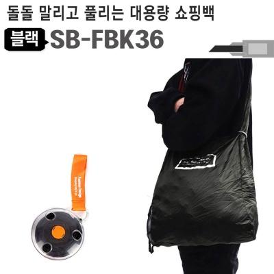 휴대용 쇼핑백 장바구니 SB-FBK36 에코백 보조가방