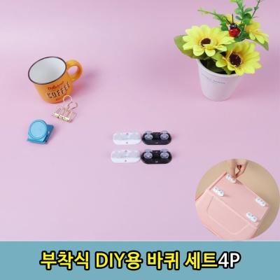 부착식 수납함 보관 박스 DIY용 바퀴 4p