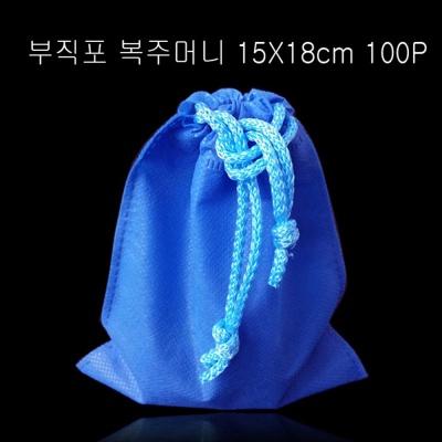 고급형 컬러 부직포 복주머니 파랑 15X18cm 100P
