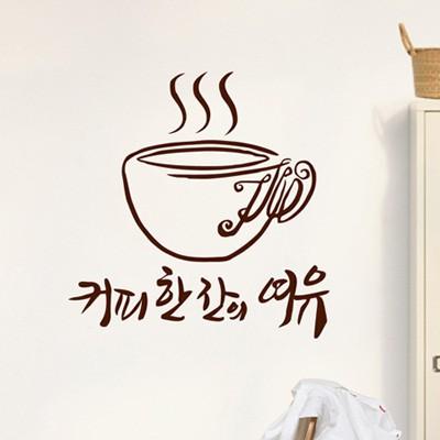 ijs244-커피 한잔의 여유-커피잔